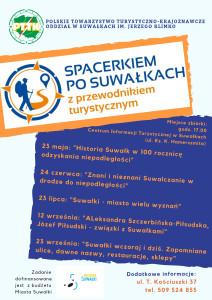 Spacerkiem po Suwałkach - wwszystkie trasy